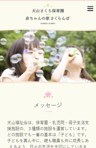 犬山福祉会 採用サイト
